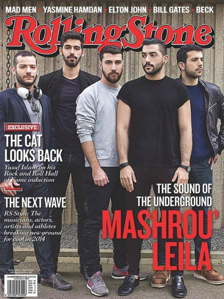 mashrouleila16_cover_520